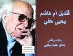 رواية قنديل أم هاشم  للأديب العربي يحيى حقي  www.hasanyahya.com