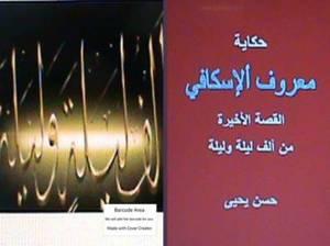 كتاب معروف الإسكافي من ألف ليلة وليلة  www.hasanyahya.com